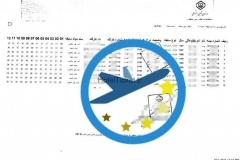 نمونه بیمه تامین اجتماعی جهت ارائه به سفارت