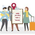 چگونه برنامه سفر به کانادا بنویسیم؟