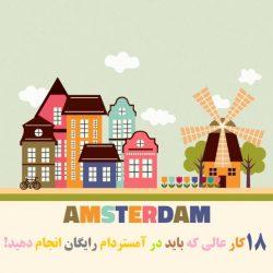 کار عالی رایگان که باید در آمستردام انجام دهید!
